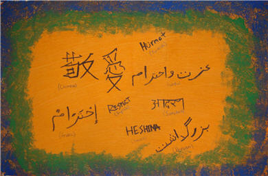 Youth Art - Respect by Yaseen Khan